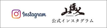 山護人公式インスタグラム