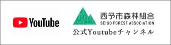 西伊予森林組合公式Youtubeチャンネル